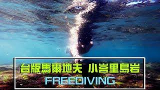 台版馬爾地夫  | 小峇里島岩 | 自由潛水 | FREEDIVING | VLOG-015