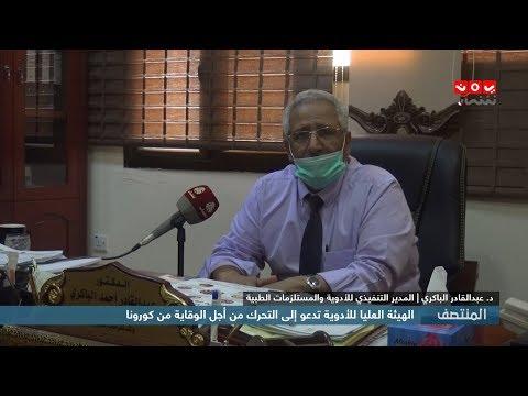 الهيئة العليا للأدوية تدعو إلى التحرك من أجل الوقاية من كورونا