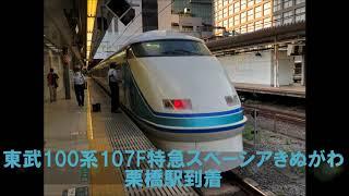 【JR線直通】東武100系107F特急スペーシアきぬがわ栗橋駅到着