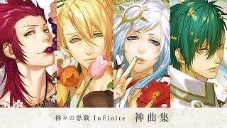 2016年4月21日に発売予定の新作乙女ゲーム「神々の悪戯 InFinite」より...