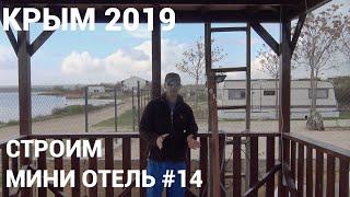 Крым 2019. Строим мини отель #14