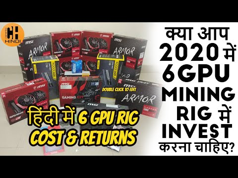 Total Cost For 6 GPU Mining Rig And Profits In 2020 Explained - Hindi