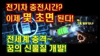 전세계 충격~전기차 충전시간? 이제 몇 초면 된다!