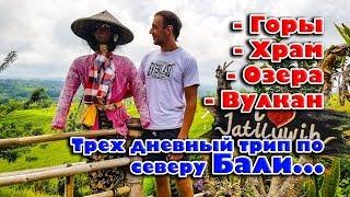 Путешествие по северу Бали, обзор бали, погода на бали, сезоны бали, отзывы бали, отпуск на бали