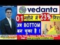 VEDANTA SHARE -  01 महीने में 23 % गिरा अब BOTTOM बन चुका है | Latest Share Market Tips