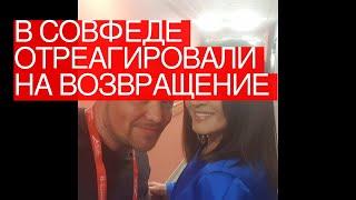 В Совфеде отреагировали на возвращение Ротару в РФ