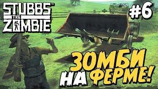 ЗОМБИ НА ФЕРМЕ! - Полное прохождение Stubbs the Zombie - Серия 6