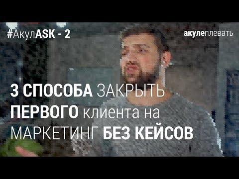 АкулАск 2 - Как ЗАКРЫТЬ ПЕРВОГО КЛИЕНТА на маркетинговые услуги без кейсов