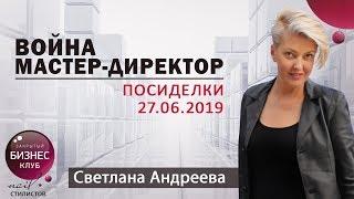 ВОЙНА МАСТЕР-ДИРЕКТОР. Посиделки 27.06.2019