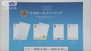 日本郵便「かもめーる」の販売ノルマを廃止へ(19/06/02)