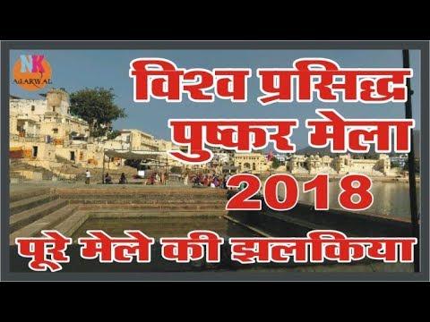 Pushkar Mela 2018 Jhalkiya
