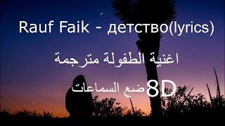 Rauf Faik - детство(lyrics_8D) اغنية الطفولة الروسية مترجمة