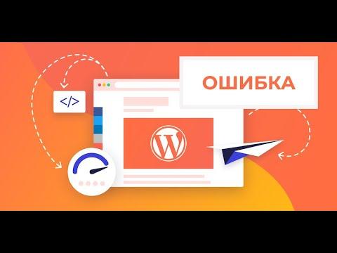WordPress запускается установка