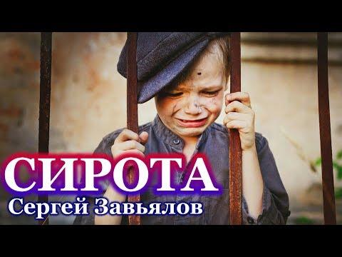 НОВИНКА 2020! ПОСЛУШАЙТЕ! Сирота - Сергей Завьялов