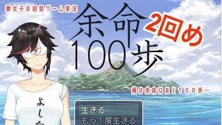 [LIVE] 【ゲーム実況】Live42 ★ 余命100歩2回目するよ~~~~~ ★【  #夢女子会  】