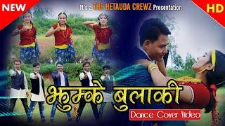 JHUMKE BULAKI Cover Dance by The Hetauda Crewz