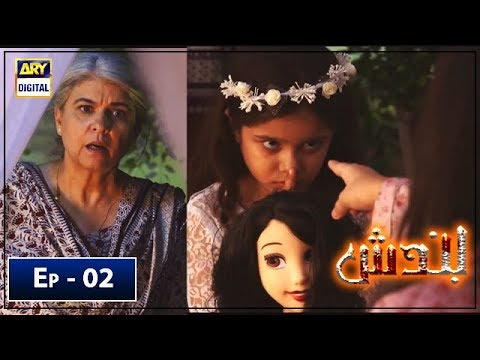 Bandish Episode 2 - 21st January 2019 - ARY Digital Drama
