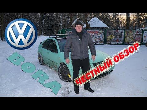 Самый Честный Обзор VW BORA