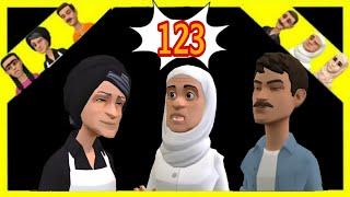 الحلقة(123)فلوس دارت حصل فيها سعيد😔وعيشة والزاهية يخطو يمشيو بعيد😌