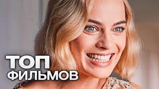 10 ФИЛЬМОВ С УЧАСТИЕМ МАРГО РОББИ!