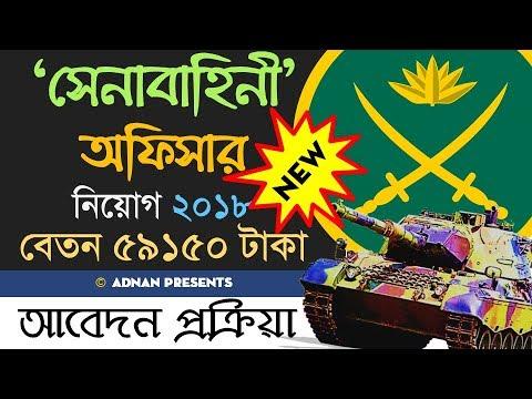 বাংলাদেশ সেনাবাহিনী নিয়োগ বিজ্ঞপ্তি ২০১৮ | আর্মি অফিসার | Bangladesh Army Job Circular 2018 Officer