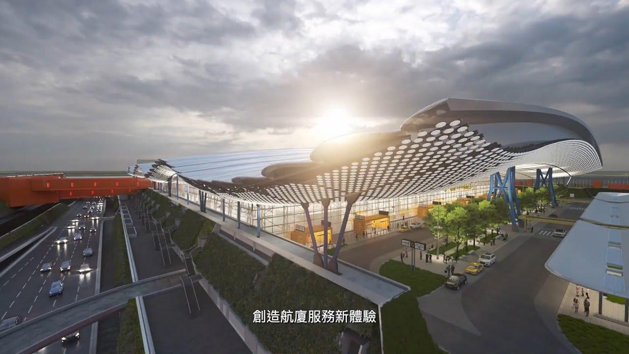 【國家重要公共工程⚒桃園機場第三航站區建設計畫】