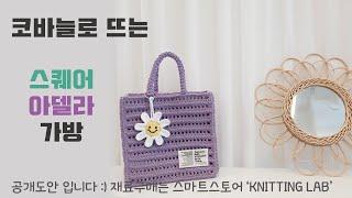 스퀘어아델라가방/코바늘가방/뜨개가방/공개도안