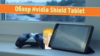 Nvidia Shield Tablet - Обзор Планшета от Game Plan