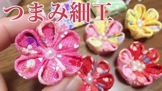 つまみ細工で作る簡単なお花モチーフの作り方【丸つまみの方法】【子供と作ろうシリーズ♯2】