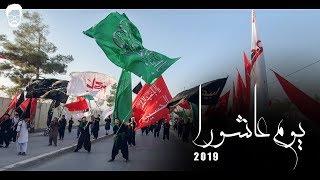Youm e Ashura/یوم عاشورا |Quetta - 2019