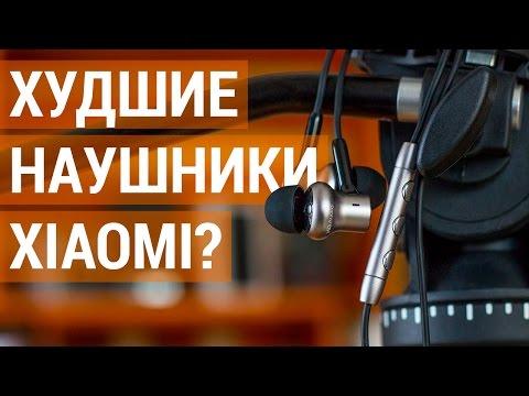 Наушники Xiaomi, не оправдавшие ожиданий. Обзор Xiaomi Mi In-Ear Headphones Pro HD от FERUMM.COM