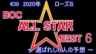 2020【 ローズS 】~ 6人の最強予想!