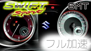 新型 スイスポ (MT) 0-180km/h フル加速 エンジン始動 中間加速 巡行回転数等 ZC33S SWIFT sports 1.4turbo