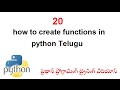 How to Create Functions in Python Telugu | Functions in Python | VLR Training Class 20