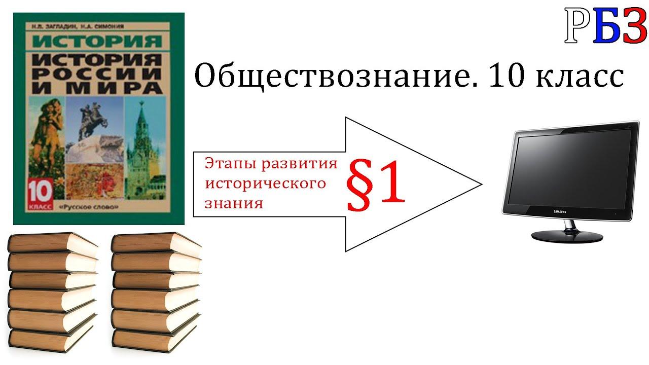 учебник всемирная история 10 класс скачать