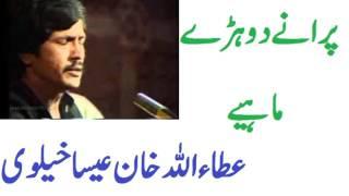 Sassi dil de naal Dohre Mahiye By Attaullah Khan Easakhelvi old song