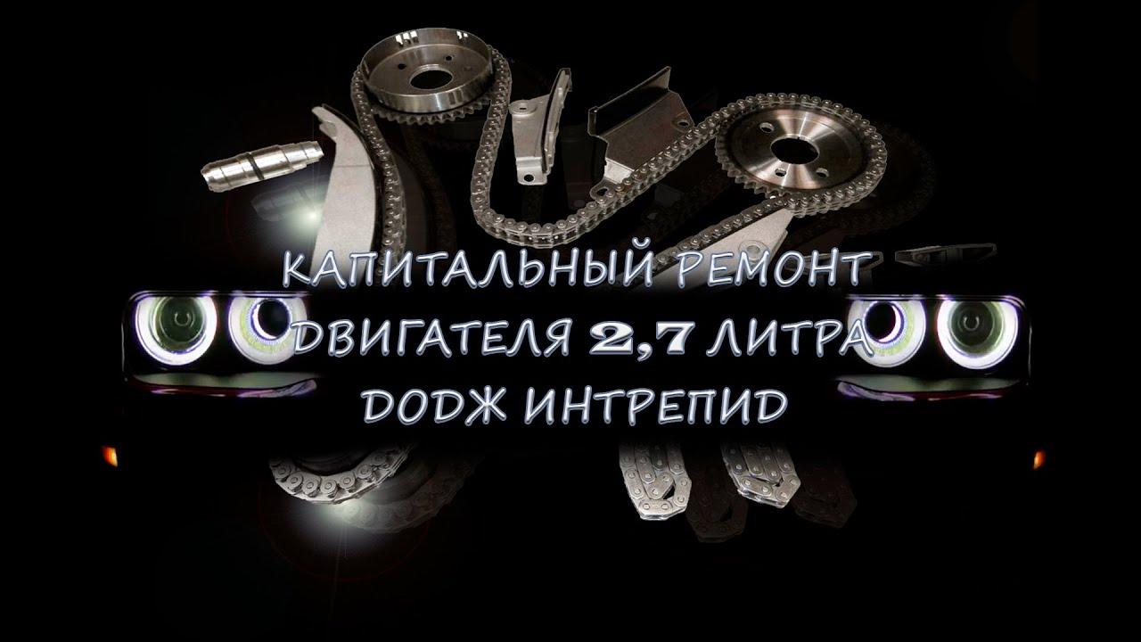 Капитальный ремонт двигателя 2.7 Додж Интрепид