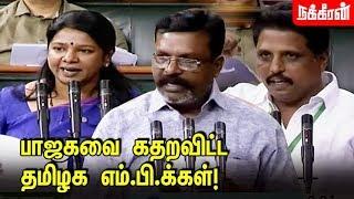 அடங்குற ஆளா நாங்க..? Tamilnadu MPs taking Oath Ceremony   DMK