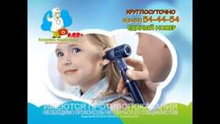 ЛОР - клиника детских ЛОР-болезней(, 2014-11-13T11:18:52.000Z)