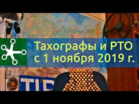 Штрафы за тахографы и РТО для физ. лиц, ИП, водителей предприятий. Тахографы на техосмотре