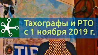 Тахографы и РТО с 1 ноября 2019 для водителей, физ. лиц, ИП, юр. лиц
