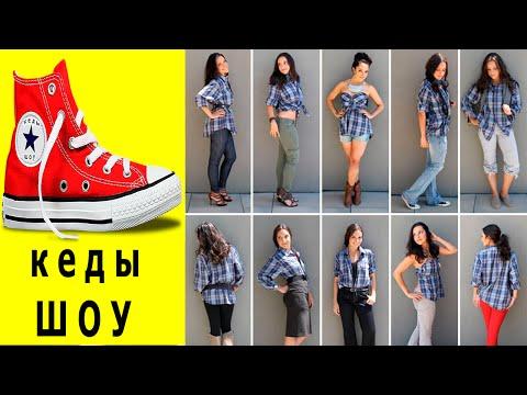 10 Лайфхаков.Как девчонкам можно стильно носить мужскую рубашку.