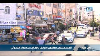 الفلسطينيون يطالبون إسرائيل بالإفراج عن مروان البرغوثي