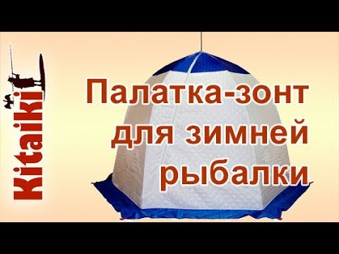 Палатка-зонт для зимней рыбалки, арт. Z0000004695