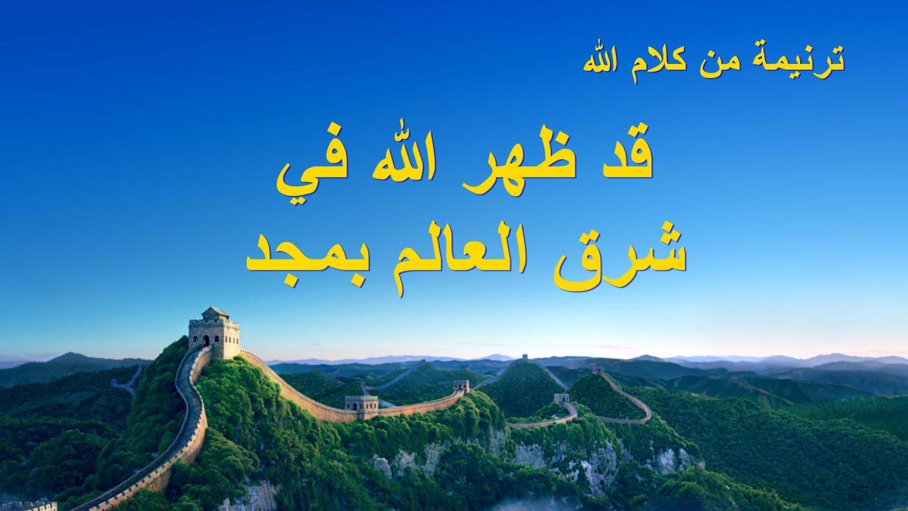 ترنيمة من كلام الله – قد ظهر الله في شرق العالم بمجد – كلمات ترنيمة