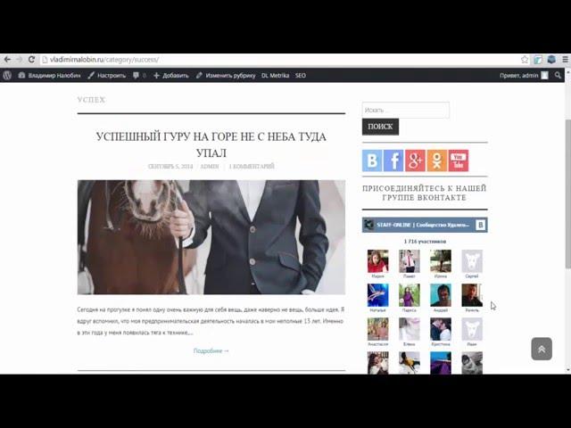 Оптимизация сайта и контента под поисковые системы