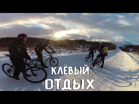 Душевная покатушка с друзьями Зимой на велосипеде /19.01.2019/