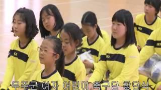 2015 무주군 여자어린이 축구단 창단식