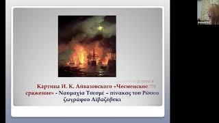 Лекция «Греки в истории России со времен принятия Христианства на Руси и по наше время. Богословы»