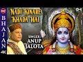 Download Nadi Kinare Khada Hai Pagle with Lyrics - Anup Jalota - Ram Bhajans MP3 song and Music Video